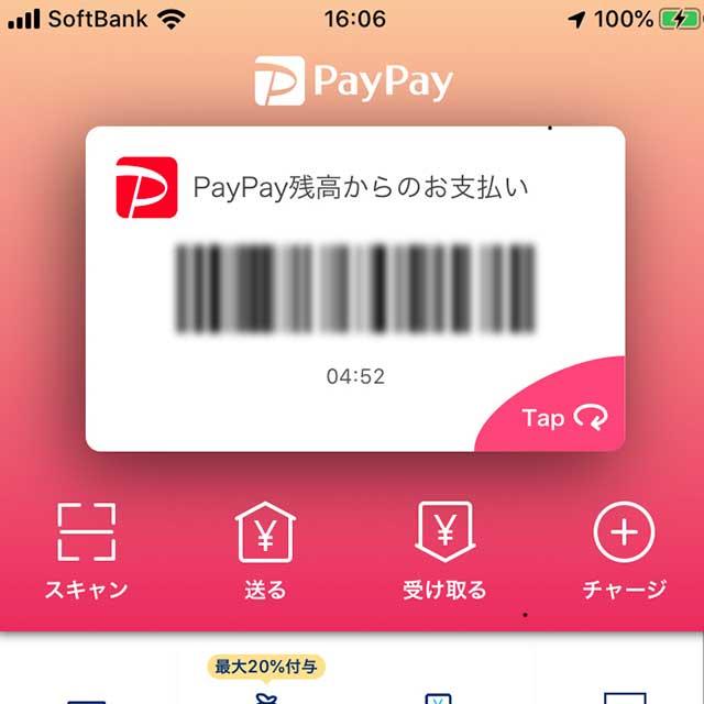 PayPayって?
