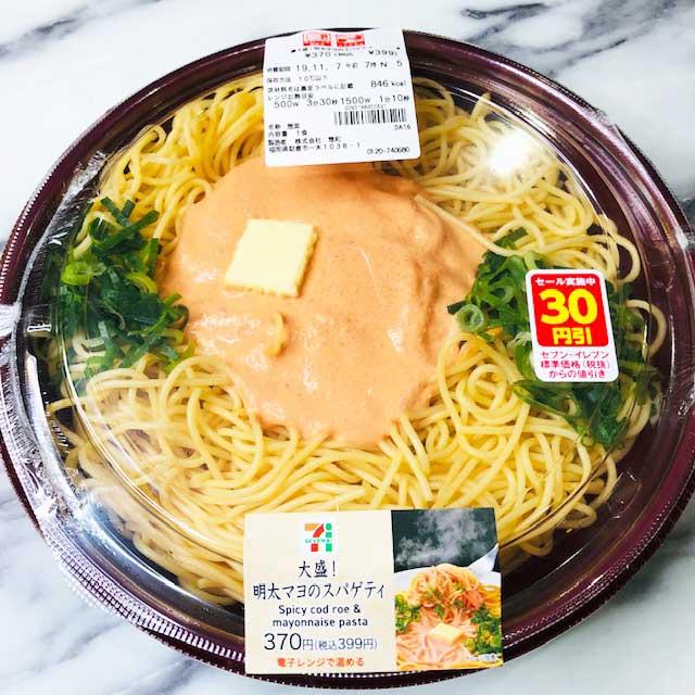 大盛り!明太マヨのスパゲティ