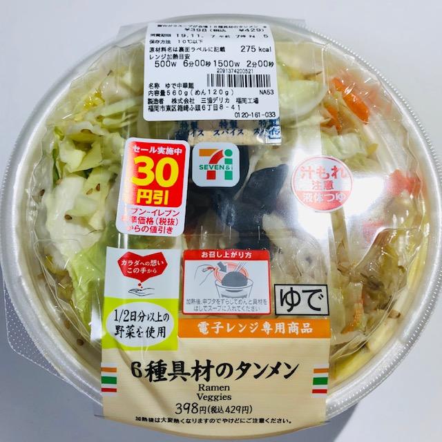 1/2日分の野菜が入っている「6種具材のタンタンメン」はとってもヘルシー