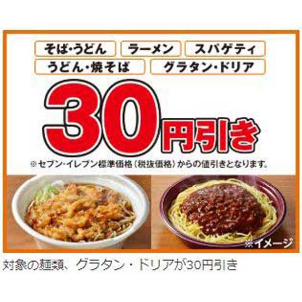 【セブンイレブン】2019年11月5日から11月14日まで麺類とドリア30円引きキャンペーン開催!おすすめ3品を紹介します!