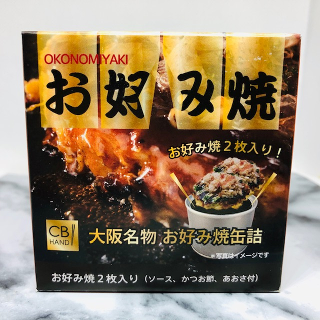 お好み焼きが缶詰になってもうた!思わず関西弁が言ってしまうインパクト!「お好み焼き缶詰」を食べてみた