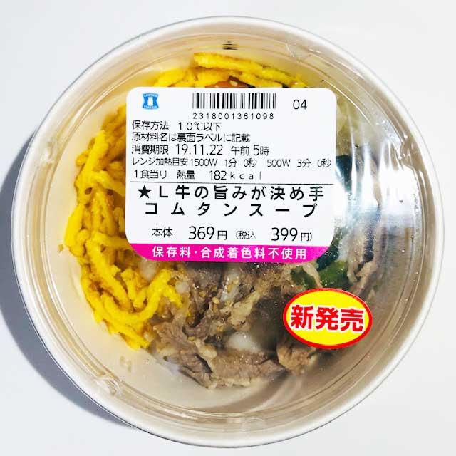 食べると「ホッ」とできるやさし~い味わい、ローソンの「牛の旨みが決め手!コムタンスープ」は冬におすすめ!