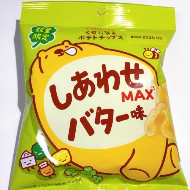 食べたらしあわせMAXになるのかしら?ファミマ「くせになるポテトチップス しあわせMAXバター味」