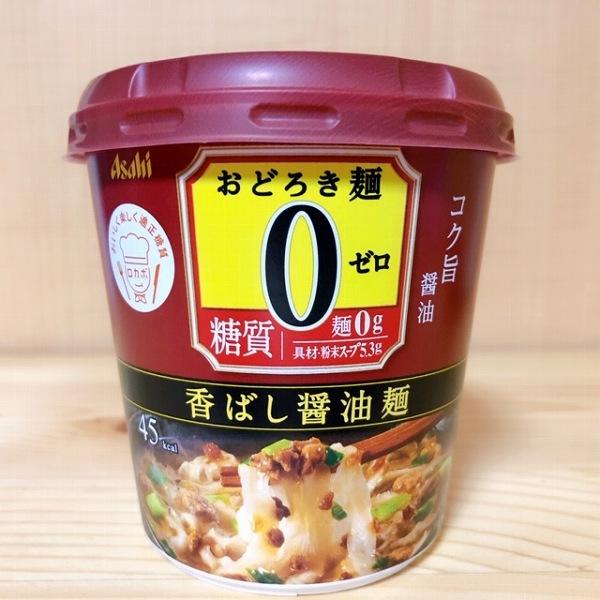 麺料理なのに驚きの低糖質!ダイエット中や夜中にラーメンが食べたくなったら・・・「おどろき麺0(ゼロ) 香ばし醤油麺」