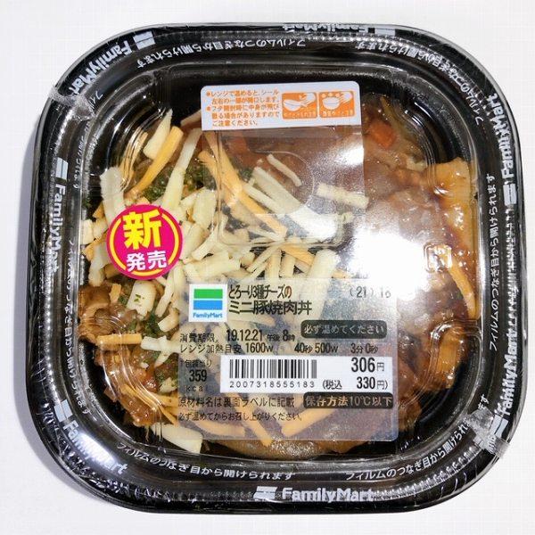 食べやすいミニサイズ丼に、おいしさの魅力ギッシリ