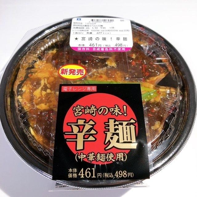宮崎のご当地グルメの「辛麺」を家庭で手軽に味わえる