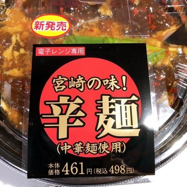 にんにくニラニラで元気100倍!パワ~みなぎる ローソン「宮崎の味!辛麺」