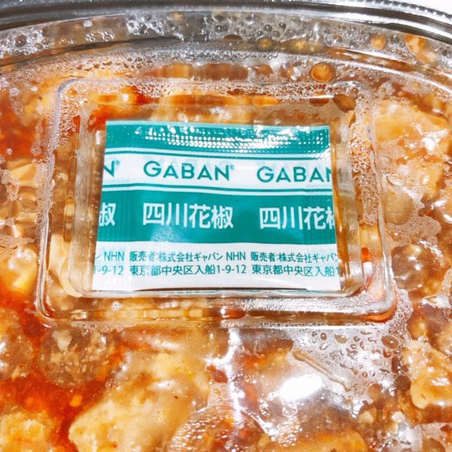 「旨いジャン!麻婆丼」には「四川花椒」が別でついている