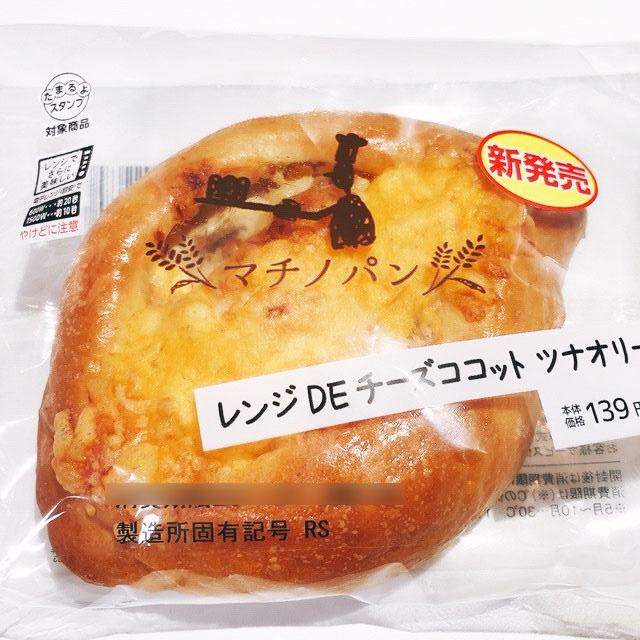 レンジDEチーズココット ツナオリーブ