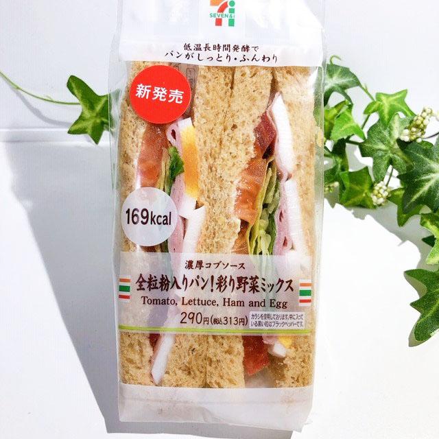 セブン「全粒粉入りパン!彩り野菜ミックス」