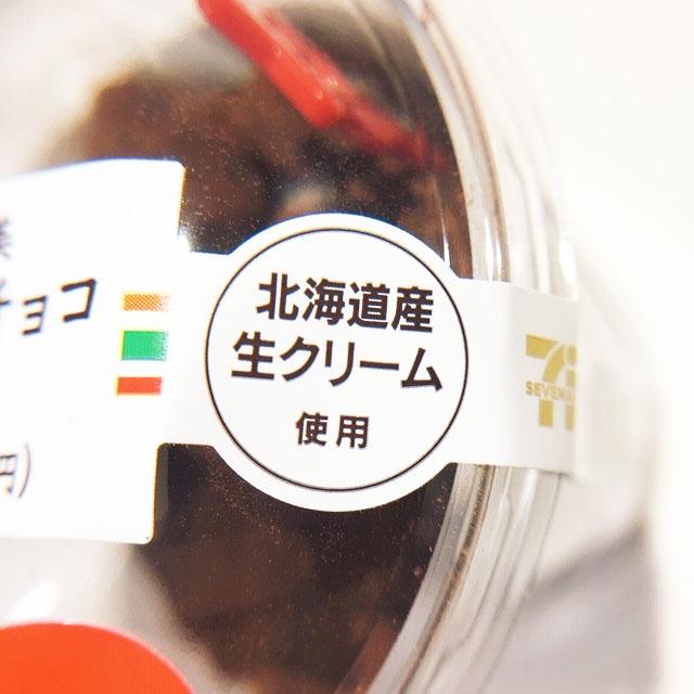 北海道産の生クリーム