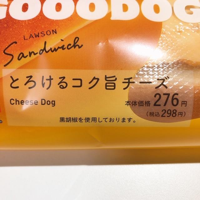 とろけるチーズが自慢