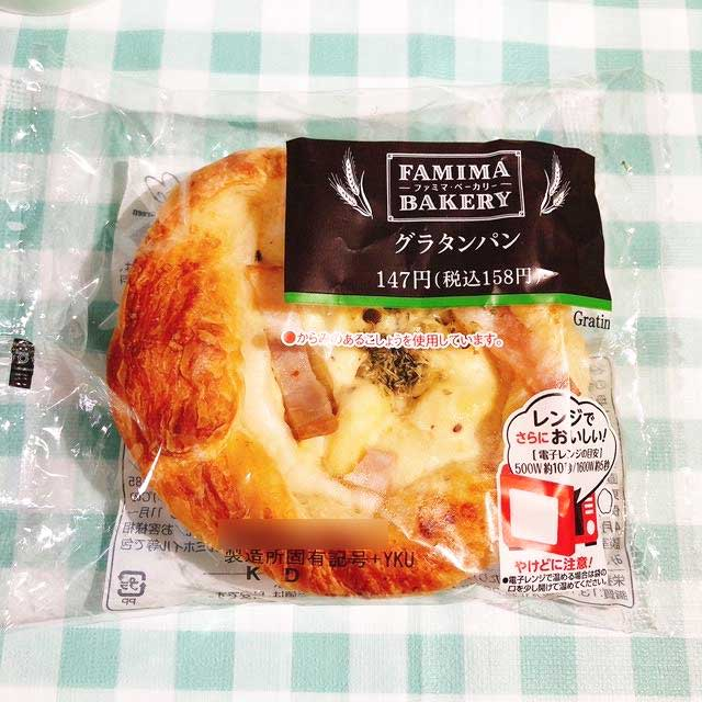 ファミマ「グラタンパン」