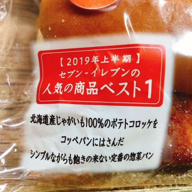 セブン「北海道産じゃがいものコロッケパン」