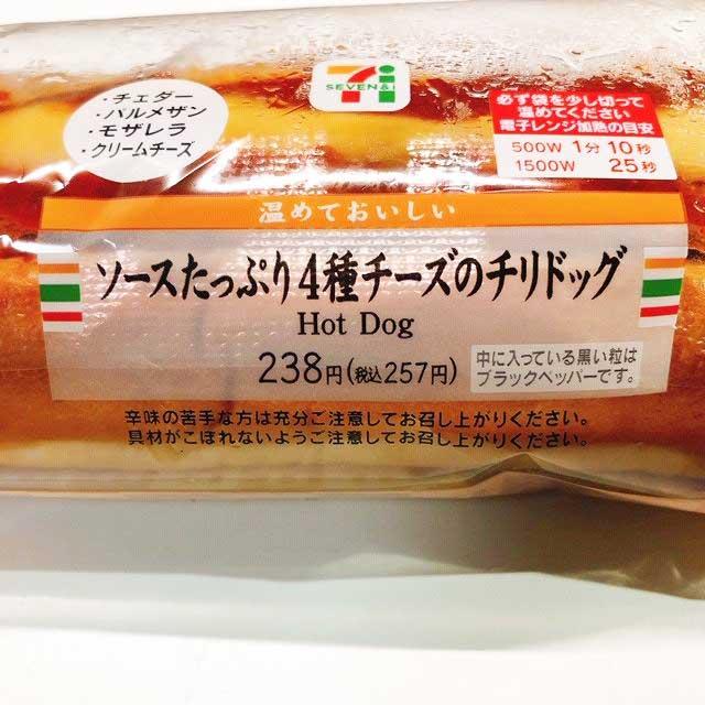 ソースたっぷり 4種チーズチリドッグ