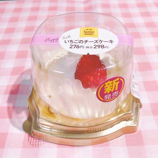ファミマ「いちごのチーズケーキ」