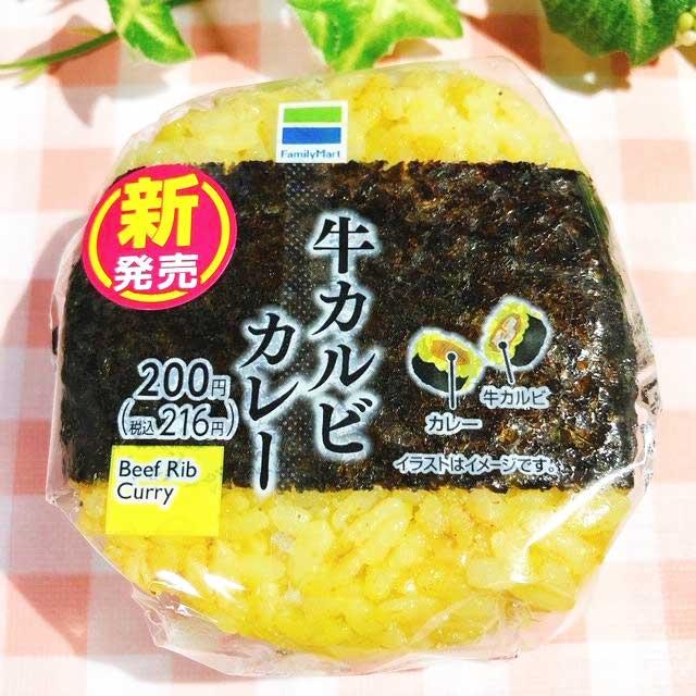 牛カルビカレーおむすび