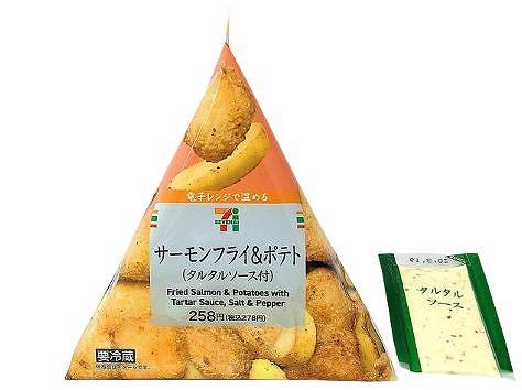 サーモンフライ&ポテト(タルタルソース付)