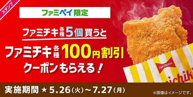 FamiPay限定でファミチキ割引クーポンゲット!