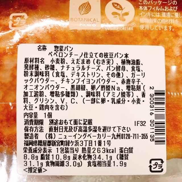 セブン「ペペロンチーノ仕立ての枝豆パン」