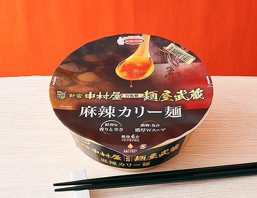 名店 エースコック 麺屋武蔵×新宿中村屋 麻辣カリー麺