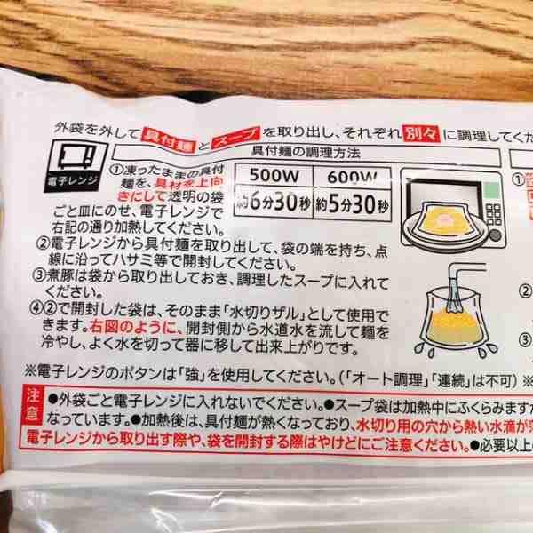 セブンイレブン「とみ田 冷凍つけ麺」