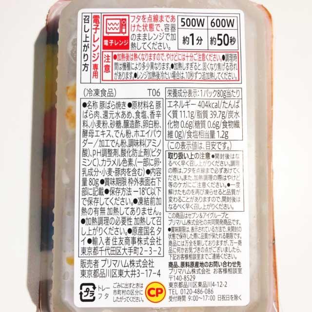 セブンイレブン冷凍食品「レンジで簡単 豚バラ焼き」