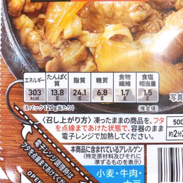 セブンイレブン ふっくら煮上げた牛すき煮