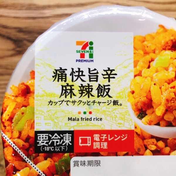 セブンプレミアム「痛快旨辛麻辣飯」