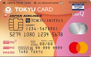 東急カード(TOKYU CARD ClubQ JMB PASMO一体型)