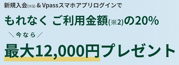 今なら新規入会で最大12,000円還元中 !