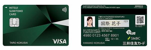 三井住友カードはセキュリティがしっかりしている