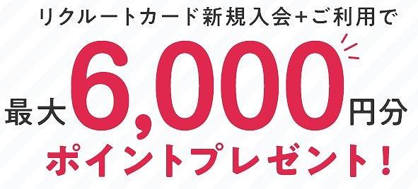 新規入会で最大6,000ポイントが手に入る!