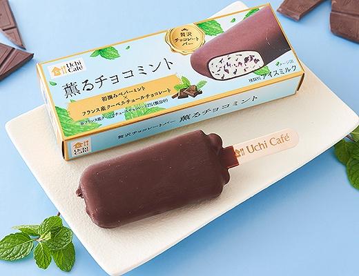 ウチカフェ 贅沢チョコレートバー 薫るチョコミント 70ml