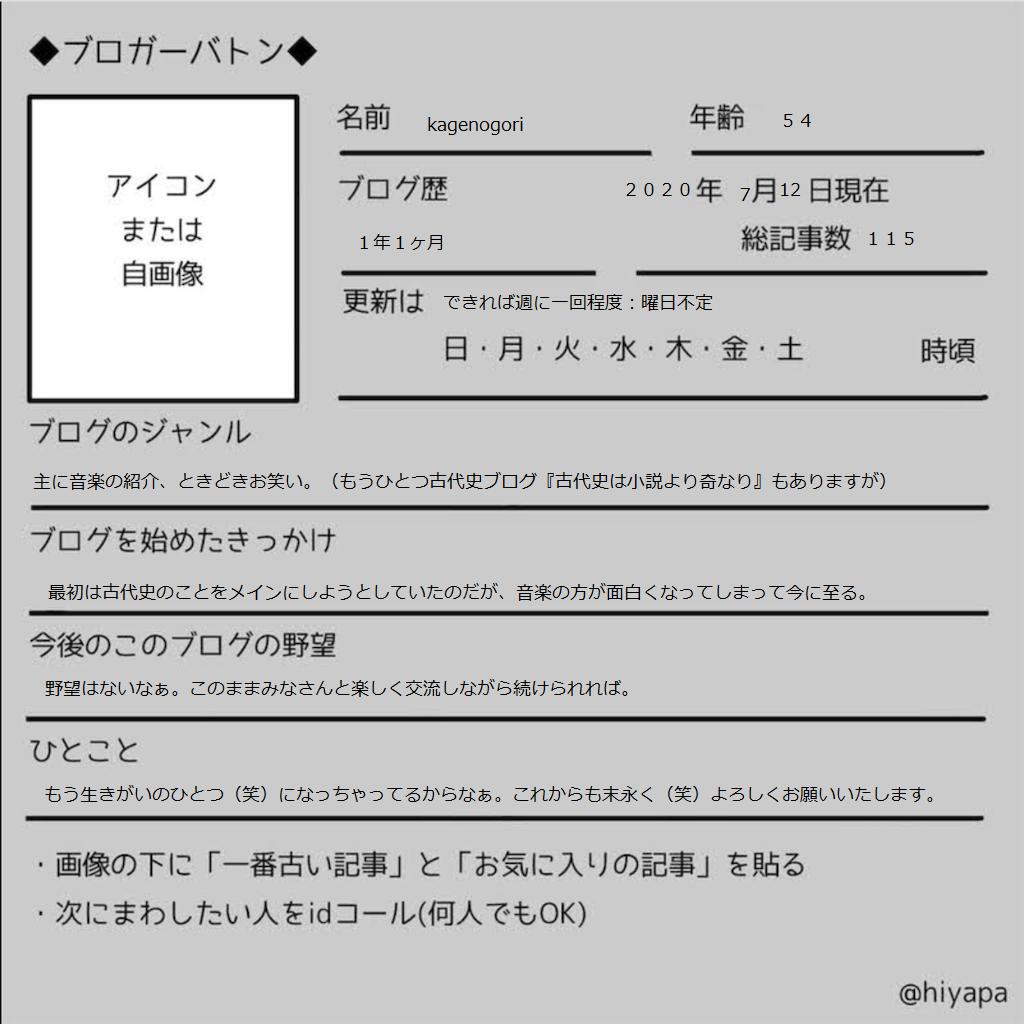f:id:kagenogori:20200711180223p:plain