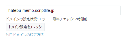 f:id:kagerou_ts:20160807221501p:plain