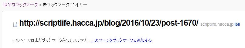 f:id:kagerou_ts:20161105155010p:plain