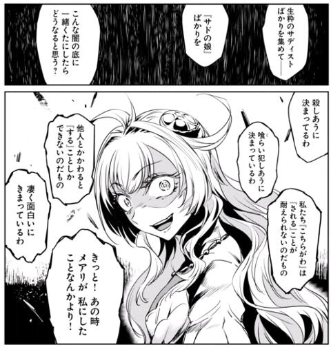 f:id:kagerou_ts:20161113214458p:plain