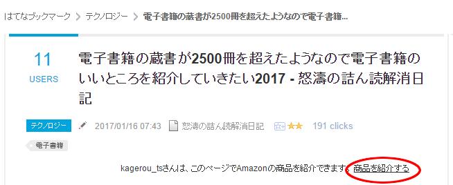 f:id:kagerou_ts:20170116233326p:plain