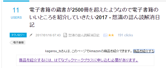 f:id:kagerou_ts:20170116233433p:plain