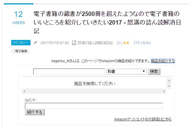f:id:kagerou_ts:20170116234941p:plain