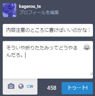 f:id:kagerou_ts:20170416185502p:plain