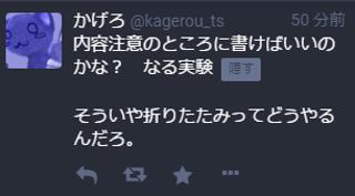 f:id:kagerou_ts:20170416185519p:plain