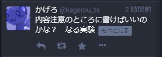 f:id:kagerou_ts:20170416201443p:plain