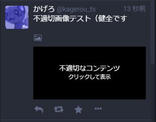 f:id:kagerou_ts:20170416202657p:plain