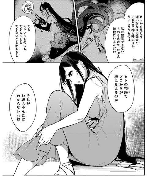 f:id:kagerou_ts:20170827024923p:plain