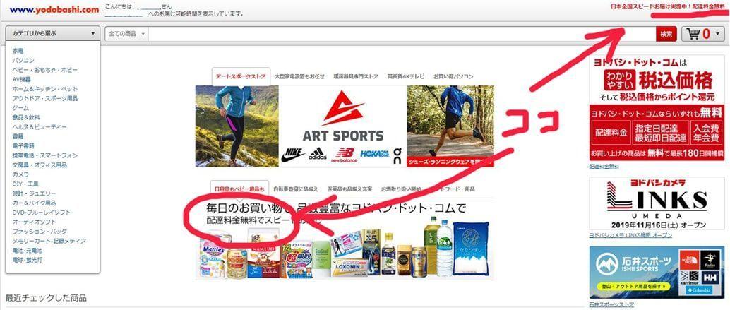 ヨドバシ.comのサイト画面