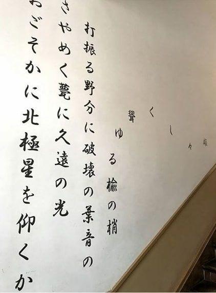 博物館内の壁に描かれた文字