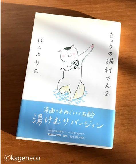 きょうの猫村さん2刊「湯けむりバージョン」