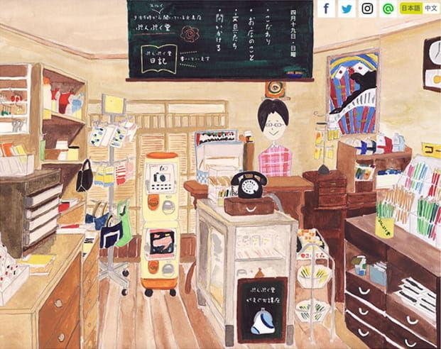 ぷんぷく堂の店内イラスト